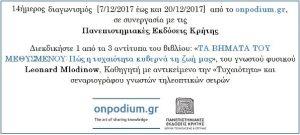 banner-onpodium-gr-diagonismos-dekembriou-2017_2
