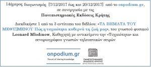 banner-onpodium-gr-diagonismos-dekembriou