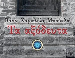 xamaleli-mpoukla-aksodeuta2b