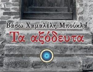 xamaleli-mpoukla-aksodeuta2bc
