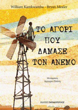 to-agori-pou-damase-ton-anemo-ep1