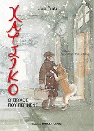 xatsiko-cover-q3