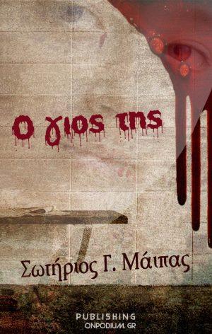 COVER-FINAL-O-GIOS-TIS-v1b2