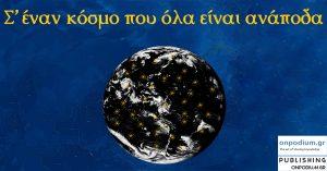 s-enan-kosmo-pou-ola-einai-anapoda1