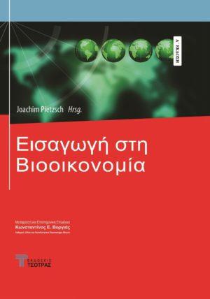 bioeconomy-kvorgias-cover-3