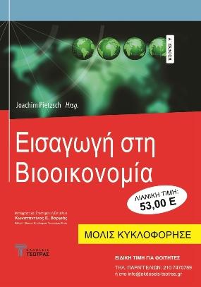 bioeconomy-kvorgias-cover-2