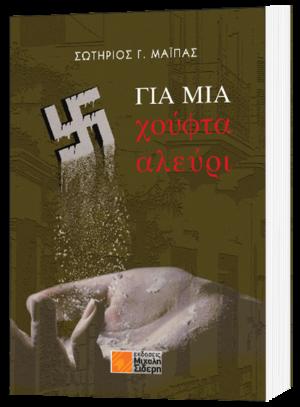 Cover-Gia-mia-xoufta-aleuri-sgm